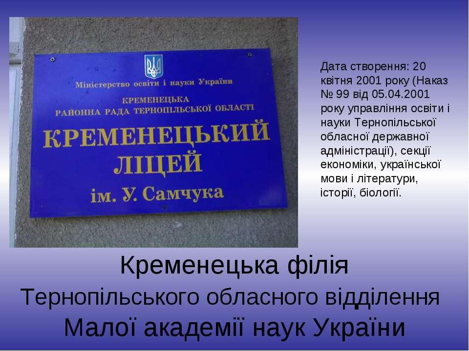 Кременецька філія Тернопільського обласного відділення Малої академії наук Ук...