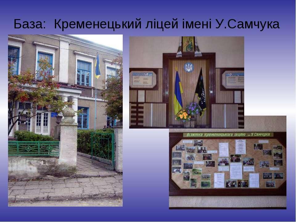 База: Кременецький ліцей імені У.Самчука
