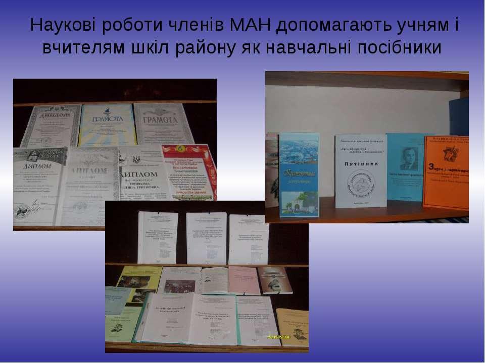 Наукові роботи членів МАН допомагають учням і вчителям шкіл району як навчаль...