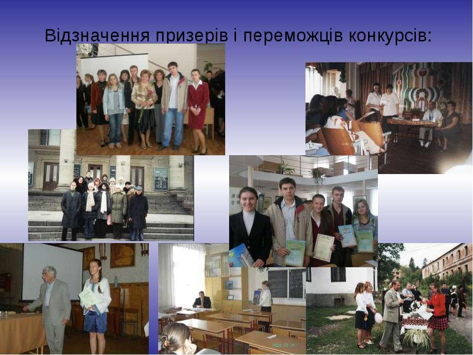 Відзначення призерів і переможців конкурсів: