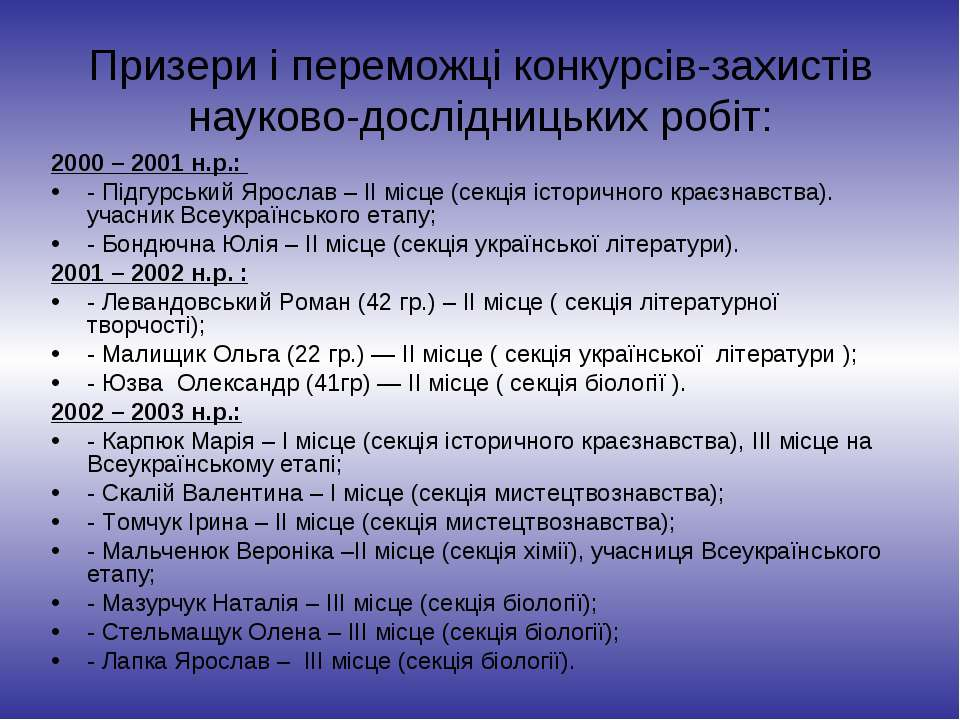 Призери і переможці конкурсів-захистів науково-дослідницьких робіт: 2000 – 20...