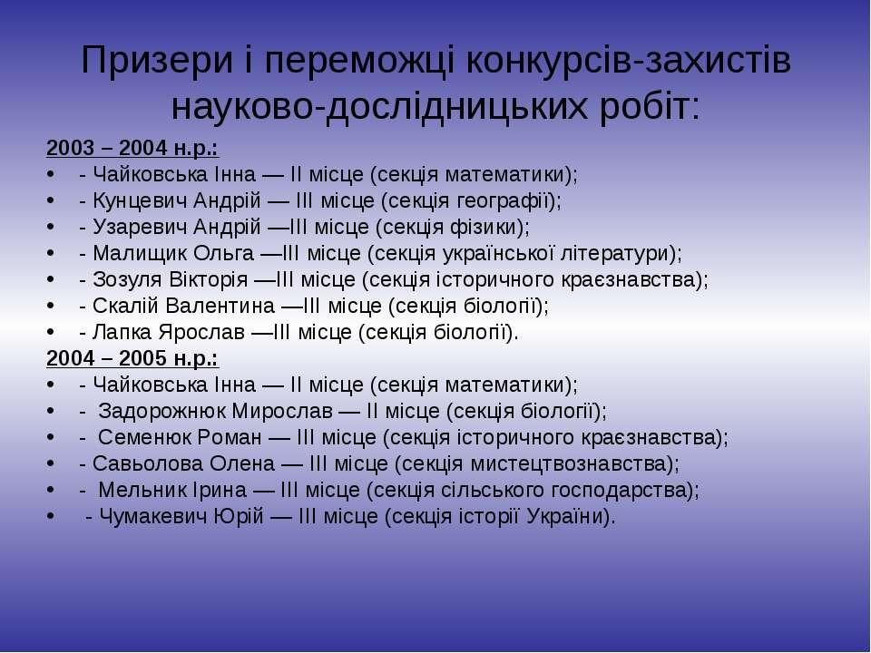 Призери і переможці конкурсів-захистів науково-дослідницьких робіт: 2003 – 20...