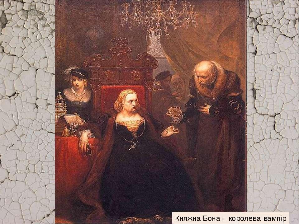 Княжна Бона – королева-вампір