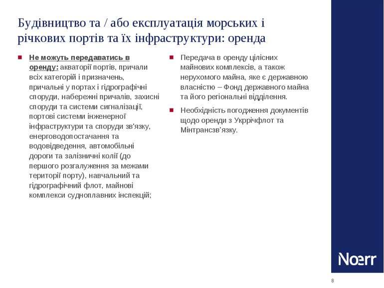* Будівництво та / або експлуатація морських і річкових портів та їх інфрастр...