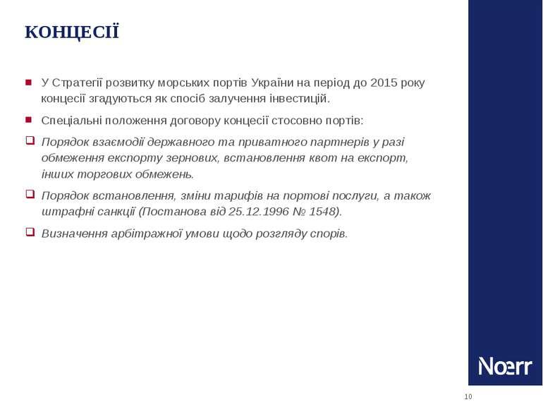 * КОНЦЕСІЇ У Стратегії розвитку морських портів України на період до 2015 рок...