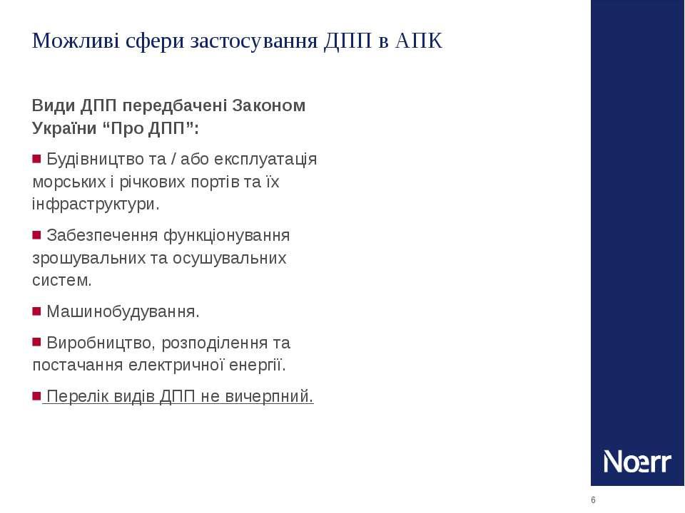 """* Можливі сфери застосування ДПП в АПК Види ДПП передбачені Законом України """"..."""