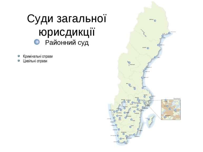 Кримінальні справи Цивільні справи Суди загальної юрисдикції Районний суд