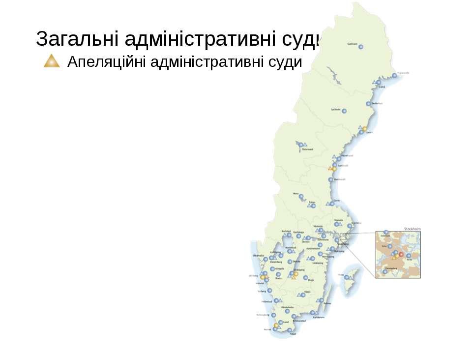 Загальні адміністративні суди Апеляційні адміністративні суди