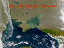 Вигляд Криму з космосу