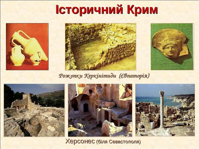 Історичний Крим Херсонес (біля Севастополя) Розкопки Керкінітиди (Євпаторія)