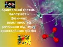 Кристалічні ґратки. Залежність фізичних властивостей речовини від типів крист...