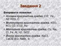 Завдання 2 Виправити помилки: Атомна кристалічна градка: Cl2, Fe , N2 H2O, C ...