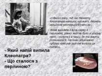 «Одного разу, під час бенкету Клеопатра заявила, що вип'є десять мільйонів се...