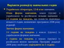 Варіанти розподілу навчальних годин Українська література, 12-й клас навчання...