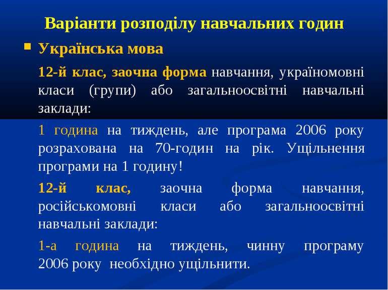 Варіанти розподілу навчальних годин Українська мова 12-й клас, заочна форма н...
