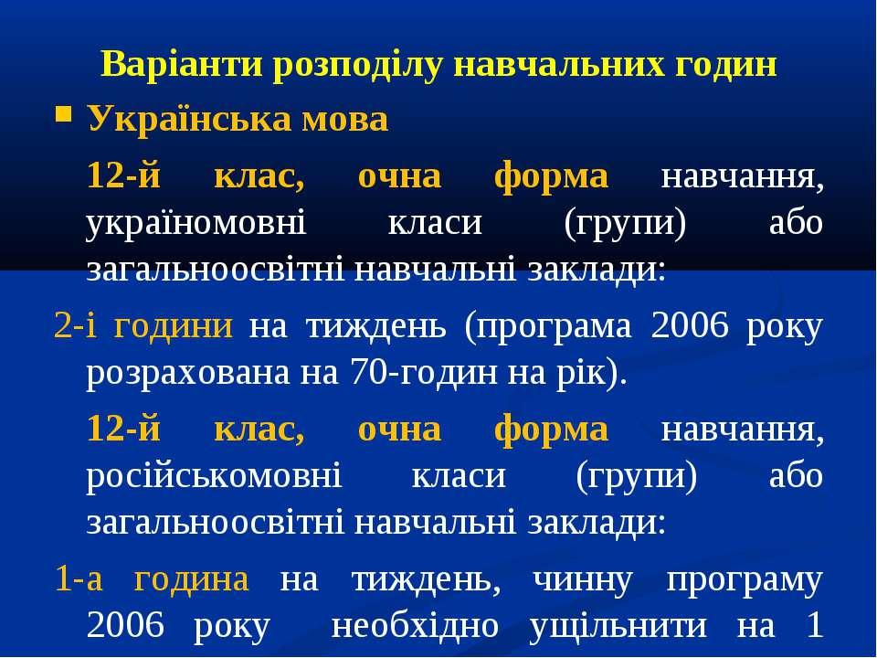 Варіанти розподілу навчальних годин Українська мова 12-й клас, очна форма нав...