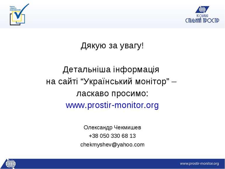 """Дякую за увагу! Детальніша інформація на сайті """"Український монітор"""" – ласкав..."""