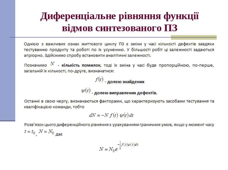 Диференціальне рівняння функції відмов синтезованого ПЗ