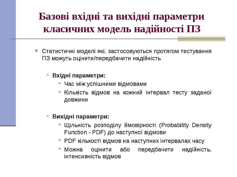 Базові вхідні та вихідні параметри класичних модель надійності ПЗ Статистичні...