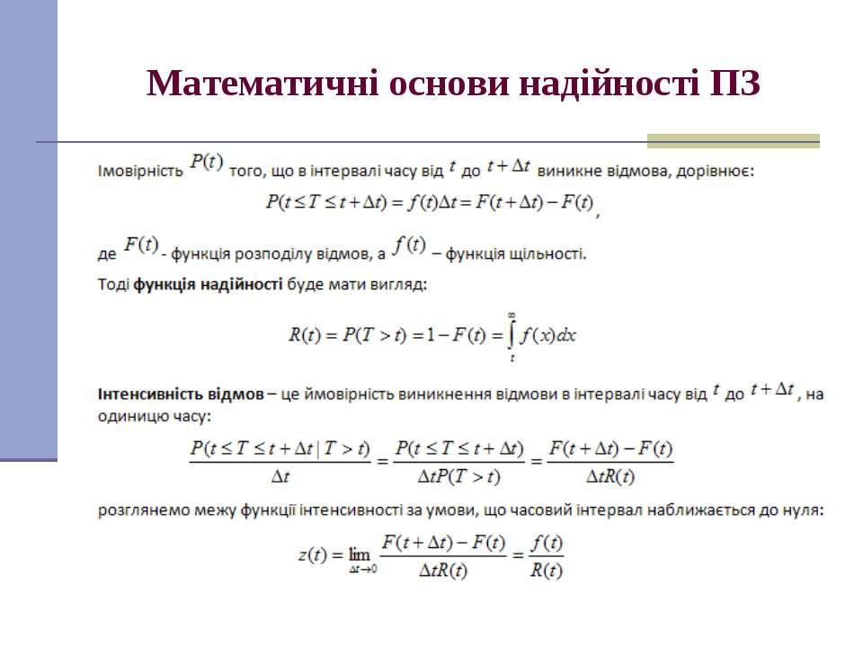 Математичні основи надійності ПЗ