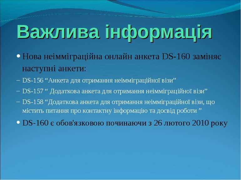 """Нова неімміграційна онлайн анкета DS-160 заміняє наступні анкети: DS-156 """"Анк..."""