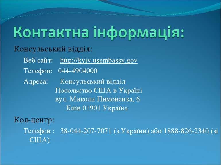Консульський відділ: Веб сайт: http://kyiv.usembassy.gov Телефон: 044-4904000...