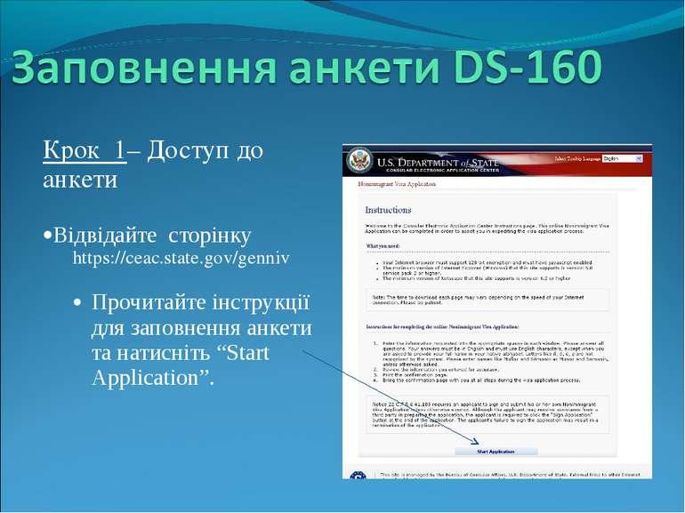 Крок 1– Доступ до анкети Відвідайте сторінку https://ceac.state.gov/genniv Пр...