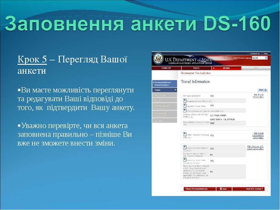 Крок 5 – Перегляд Вашої анкети Ви маєте можливість переглянути та редагувати ...