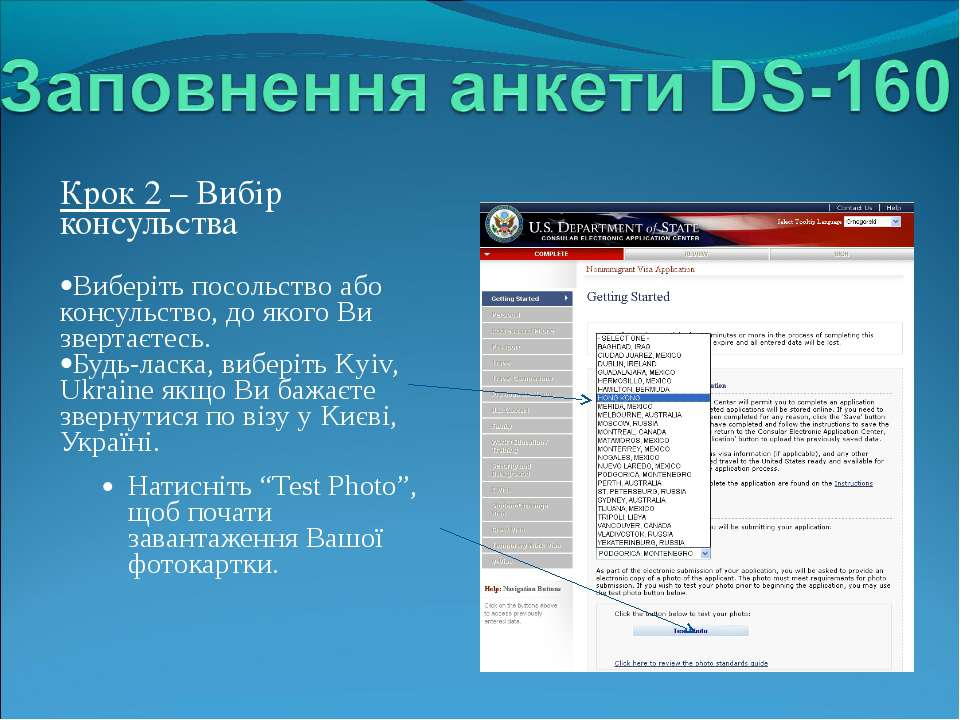 Крок 2 – Вибір консульства Виберіть посольство або консульство, до якого Ви з...