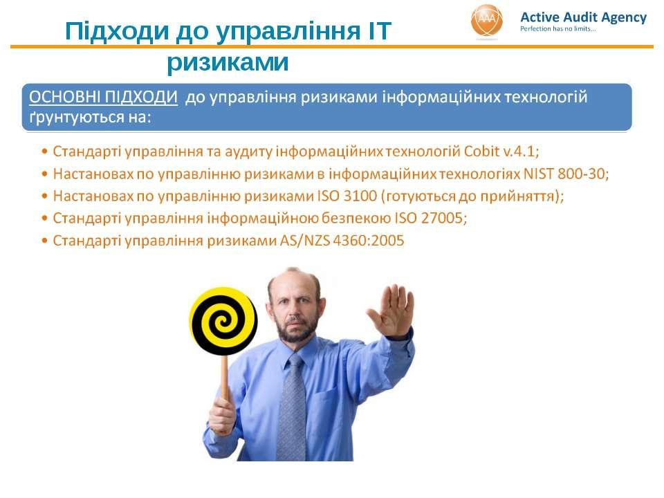 Підходи до управління ІТ ризиками