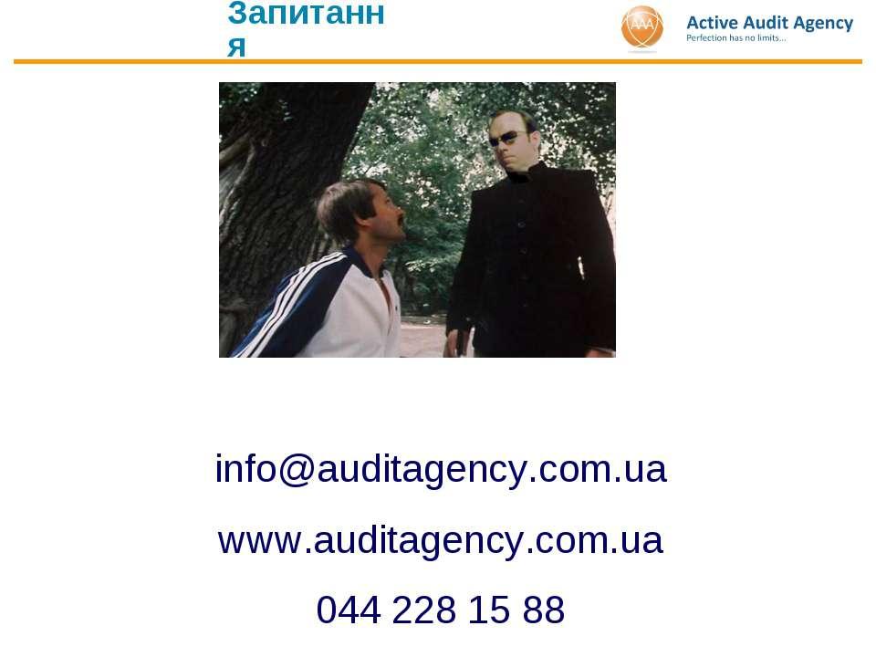 Запитання info@auditagency.com.ua www.auditagency.com.ua 044 228 15 88