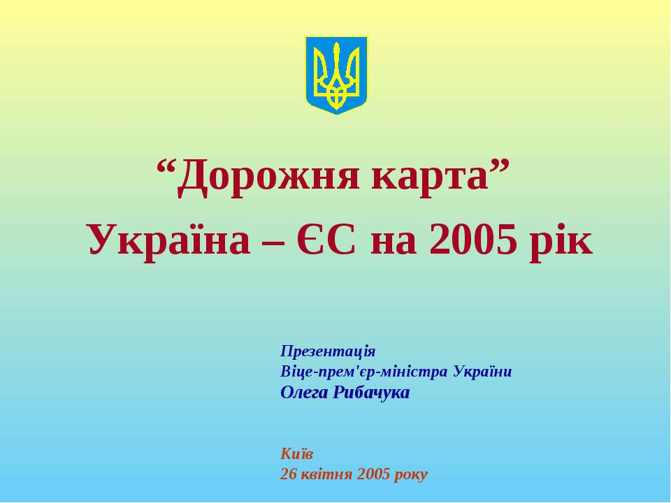 """""""Дорожня карта"""" Україна – ЄС на 2005 рік Презентація Віце-прем'єр-міністра Ук..."""