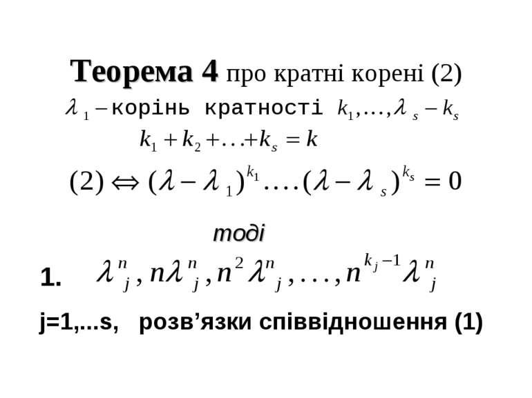 Теорема 4 про кратні корені (2) тоді j=1,...s, розв'язки співвідношення (1) 1.