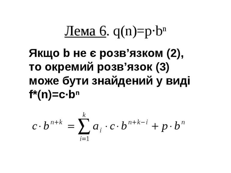 Лема 6. q(n)=p·bn Якщо b не є розв'язком (2), то окремий розв'язок (3) може б...