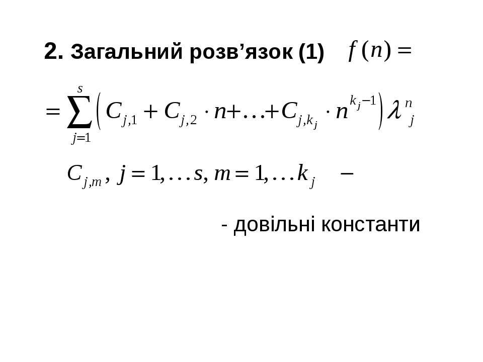 2. Загальний розв'язок (1) - довільні константи