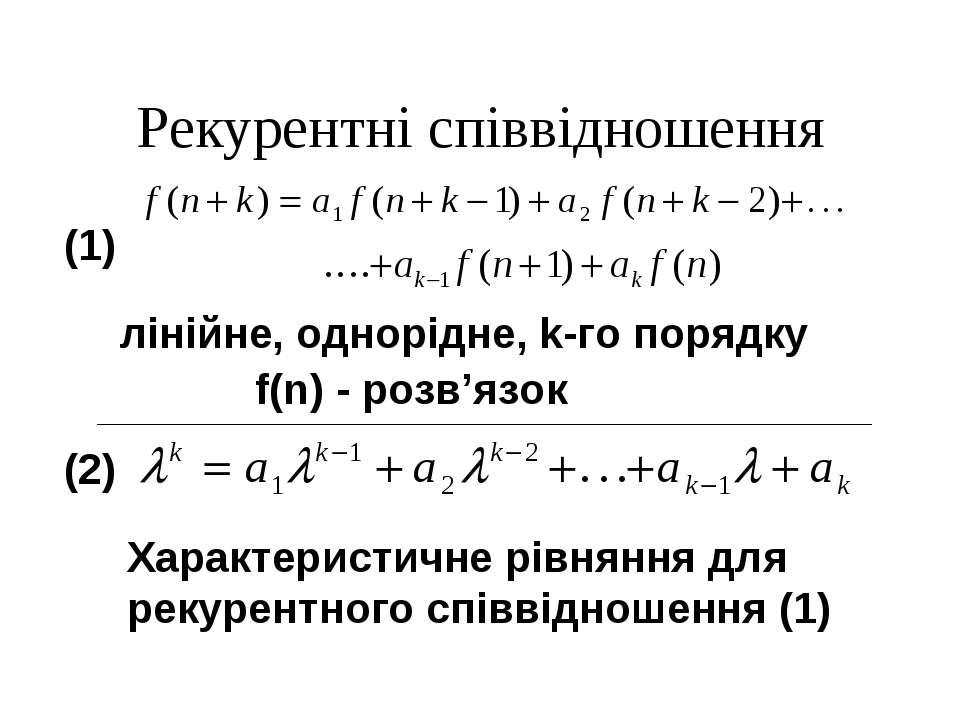Рекурентні співвідношення лінійне, однорідне, k-го порядку (1) f(n) - розв'яз...