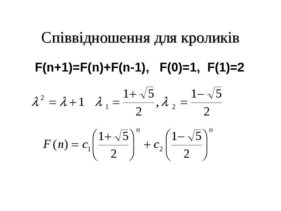 Співвідношення для кроликів F(n+1)=F(n)+F(n-1), F(0)=1, F(1)=2