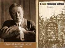 О.Генрі (Вільям Сідні Портер) 1862-1910