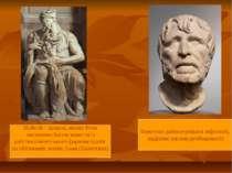 Божество давньогрецької міфології, наділене рисами розбещеності Мойсей – прор...