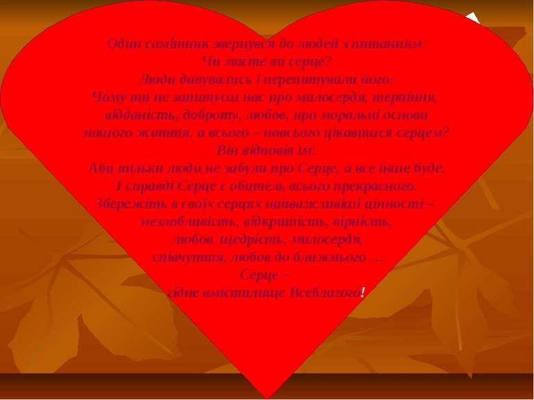 Один самітник звернувся до людей з питанням: Чи маєте ви серце? Люди дивували...