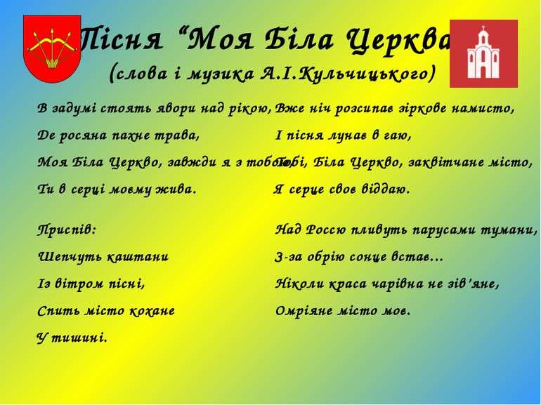 """Пісня """"Моя Біла Церква"""" (слова і музика А.І.Кульчицького) В задумі стоять яво..."""