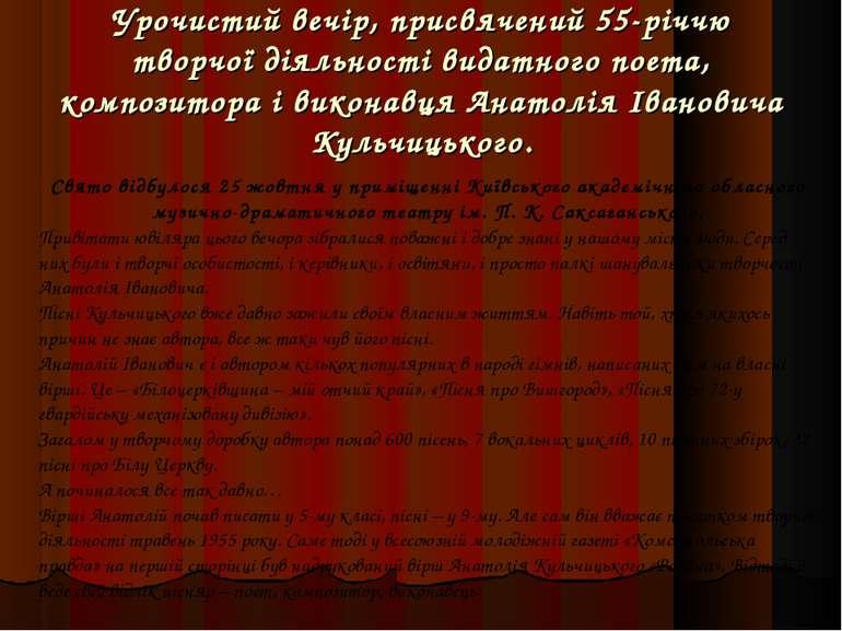 Урочистий вечір, присвячений 55-річчю творчої діяльності видатного поета, ком...