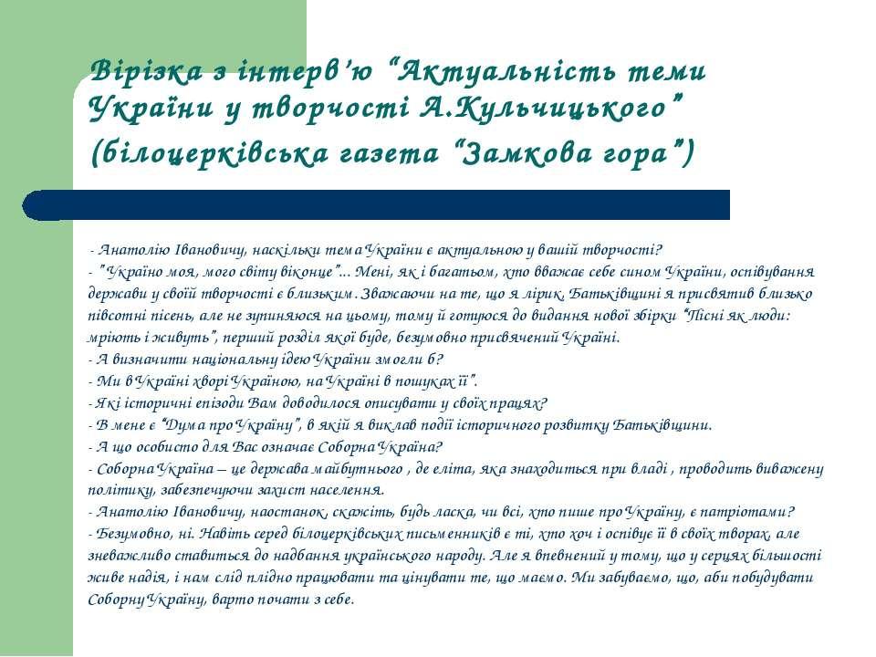 """Вірізка з інтерв'ю """"Актуальність теми України у творчості А.Кульчицького"""" (бі..."""