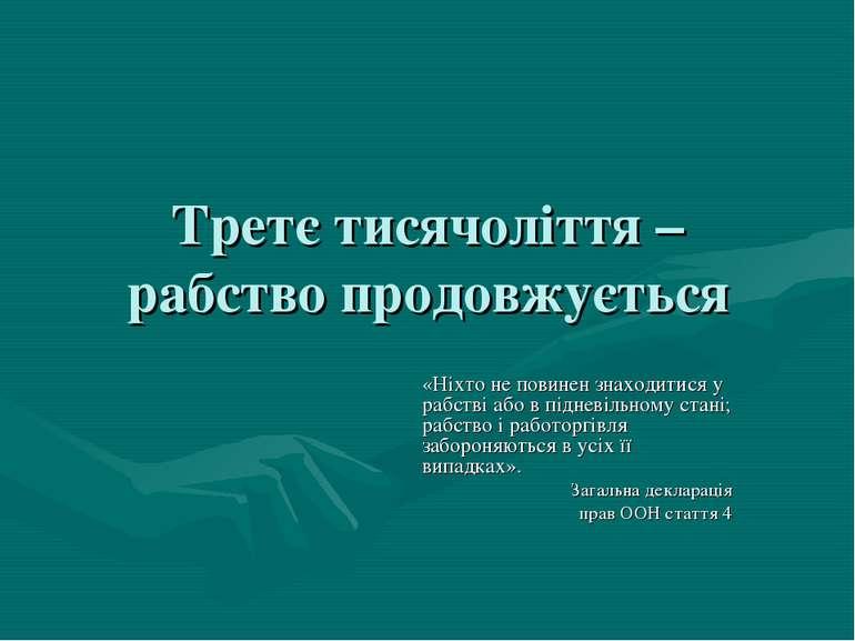 Третє тисячоліття – рабство продовжується «Ніхто не повинен знаходитися у раб...