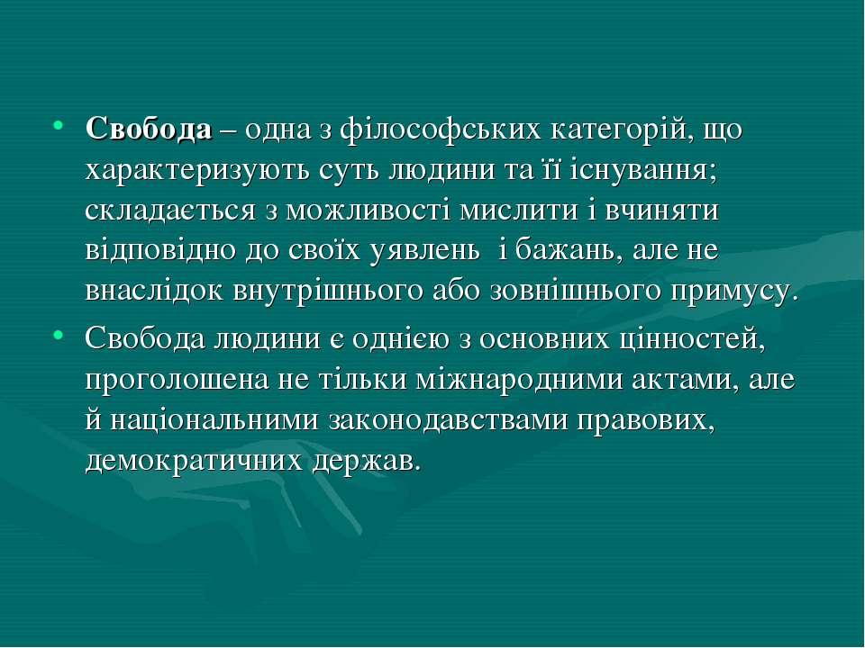 Свобода – одна з філософських категорій, що характеризують суть людини та її ...