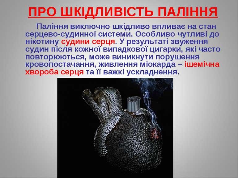 ПРО ШКІДЛИВІСТЬ ПАЛІННЯ Паління виключно шкідливо впливає на стан серцево-суд...