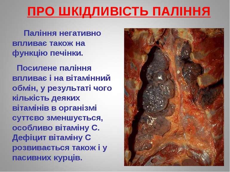 Паління негативно впливає також на функцію печінки. Посилене паління впливає ...
