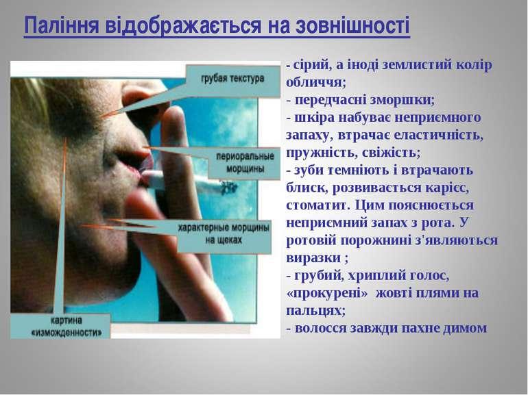 Паління відображається на зовнішності - сірий, а іноді землистий колір обличч...