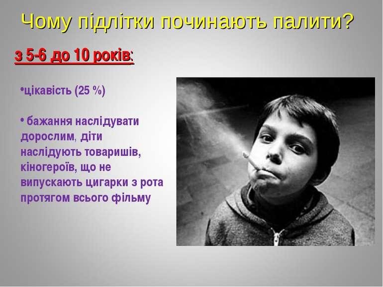 Чому підлітки починають палити? з 5-6 до 10 років: цікавість (25 %) бажання н...