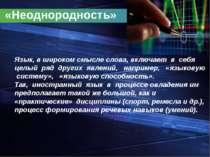 «Неоднородность» Язык, в широком смысле слова, включает в себя целый ряд друг...